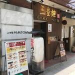 三豊麺 - 店舗外観