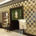 京甘味 文の助茶屋   - お店外観