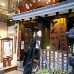 Katsukichi - 店外観