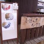 いばらきベーグル - 看板