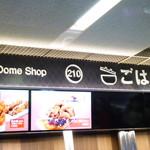東京ドーム売店 - 売り場のパネル