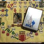 びいどろ - 店主さまコレクションの双六ゲーム盤と王選手のアルミの弁当箱