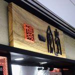 Hakataippuudou - 博多一風堂横浜ポルタ店@横浜市西区高島