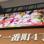 すしざんまい 仙台一番町店 -