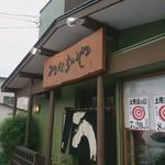 札幌のうなぎや -