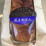 渡辺製菓 - 花まめぱん