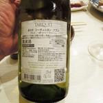 菜々海 - 白ワイン