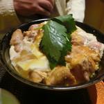 新橋 鶏繁 どんぶり子 - 炭焼きもも肉親子丼