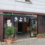 きよし食堂 -