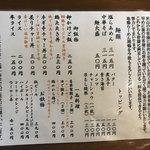 89425916 - 鶴の恩返しデーメニュー