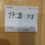 ラーメン二郎 - 食券。