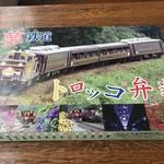 89427304 - トロッコ弁当 930円(税込)
