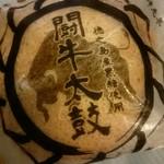 元田製菓 - 料理写真: