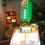 渡海屋 - 入り口
