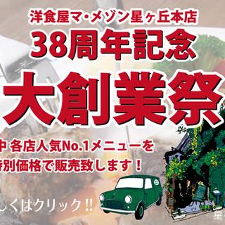 おかげさまで創業38周年「大創業祭」開催中!