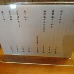 純手打ち 麺と未来 - メニュー表