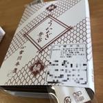 つきじ宮川本廛 大丸札幌デパ地下店 -