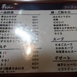 淡路 夢ホルモン - メニュー2