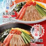 長崎ちゃんめん - 料理写真:夏の冷麺フェア