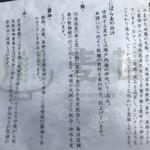 Homemade Ramen 麦苗 - こだわり
