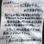Homemade Ramen 麦苗 - 並び方