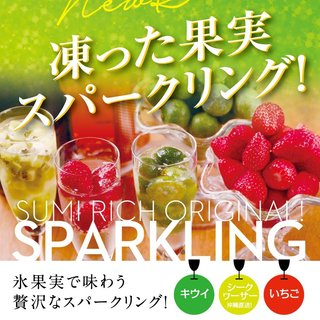 【LINE@登録で凍った果実スパークリングも飲み放題OK!】