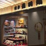 博多音羽鮨  - お店の入口