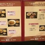 Haifan - 高級海鮮中華だけどランチは880円~とお手頃(その1)