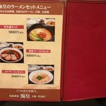 Haifan - 高級海鮮中華だけどランチは880円~とお手頃(その2)