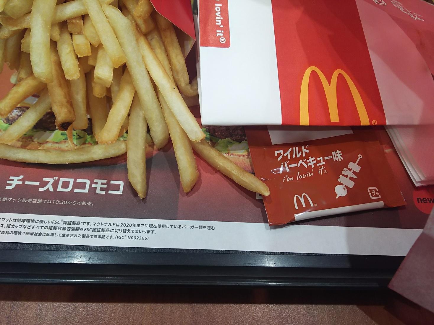 マクドナルド イオン清水店 name=