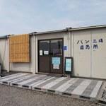 ダイイチフーズ タテヤマ工場直売所 - 外観