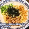 清陽軒 - 料理写真:
