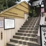 わんこそば たち花 - この階段を登ります。