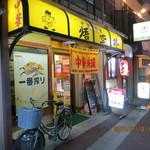 89450242 - 店舗外観(大宮駅東口徒歩3分)