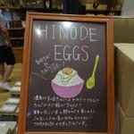 Cafe brunch TAMAGOYA - 卵の商品説明