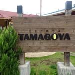 Cafe brunch TAMAGOYA - 看板
