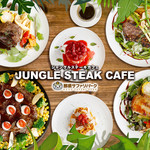 ジャングルステーキカフェ -