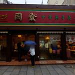 中華菜館 同發 -