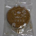 中華菜館 同發 - 杏仁餅(中華風らくがん)180円