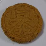 中華菜館 同發 - 杏仁餅(中華風らくがん)