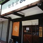 麺食堂 88 - 外観♪