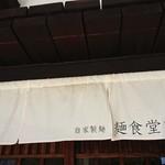 麺食堂 88 - 暖簾♪