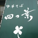 中華そば 四つ葉 - 看板