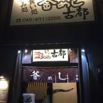 釜めし古都 -