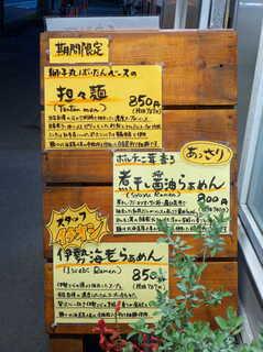 麺家獅子丸 - ポルチーニ茸香る・煮干し醤油らぁめん、ぱいたんベースの担々麺… いずれもレベル高そうだ