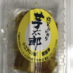 翠扇亭 - 芋太郎3ケで500円