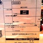 ジェービーズバー - 九州電力本社ビル裏手の飲食店通りにある、JB'S BAR(ジェービーズバー)。三角市場や因幡うどんのすぐ近く。