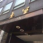 中国料理 青冥 - 外観2