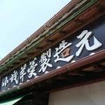 中村屋羊羹本舗 - ・造って字の口だけ、なぜ白く無い?