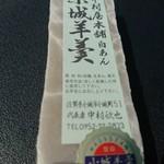 中村屋羊羹本舗 - ・白